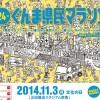 第24回ぐんま県民マラソン 明日走ってきます!