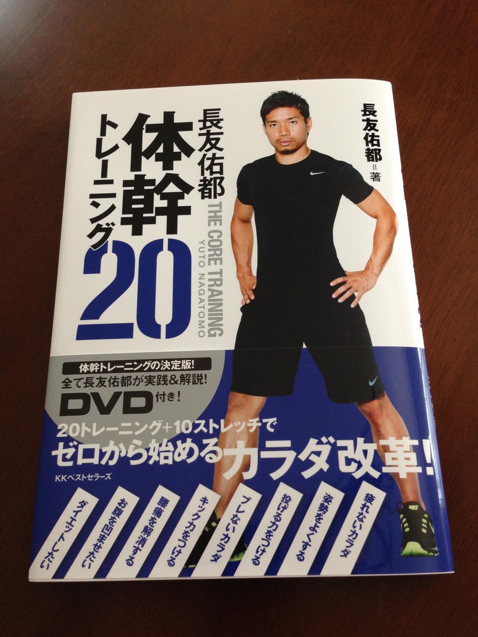 長友佑都「体幹トレーニング20」でマラソンに必要な筋トレができる