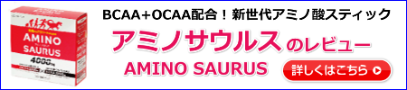 amino_saurus_link