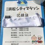 浜松シティマラソンでハーフのPB更新しました!