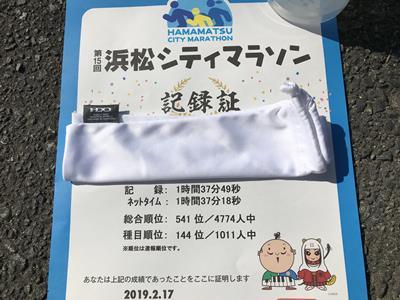 浜松シティマラソンの完走証