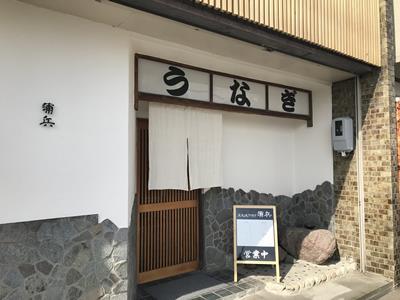 浜松のうなぎ屋