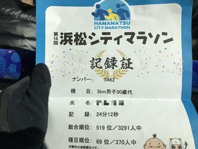 浜松シティマラソン5km完走