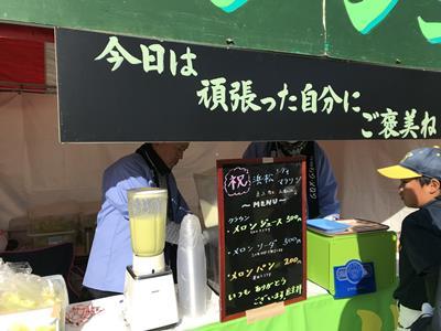浜松メロンジュース