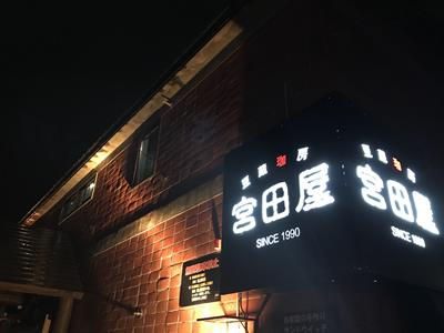 宮田屋珈琲