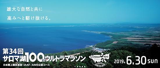 サロマ湖100kmの特徴