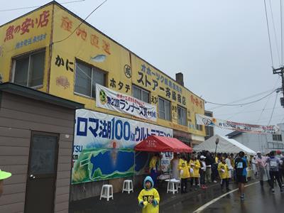 31回の斉藤商店