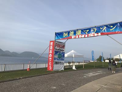 洞爺湖マラソンのゴール